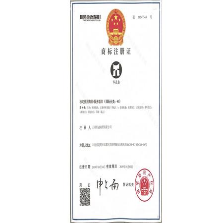第40类商标注册证